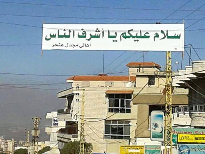 """Peace be upon you, the most valiant noble people!"" - so were hailed the Syrians in Lebanon"