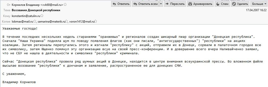 donetskaya-respublyka