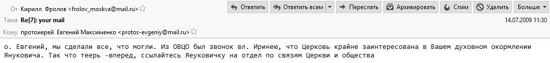 duhovnyk-yanukovycha2