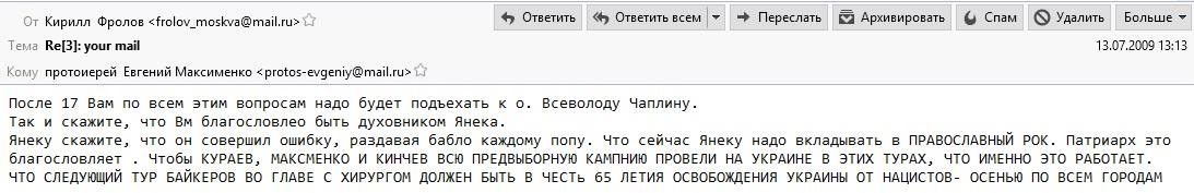 pravoslavnyj-rok