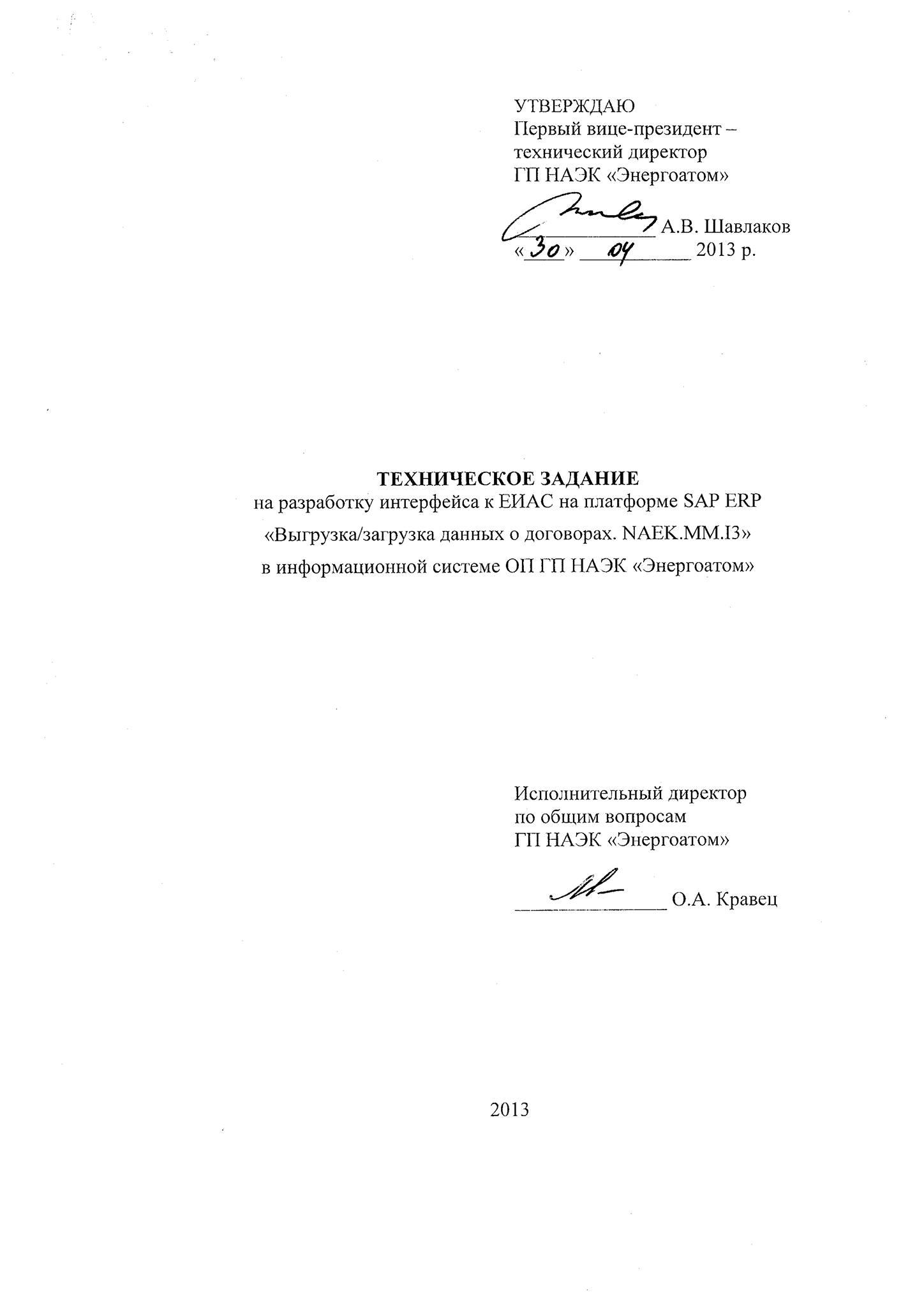 sårbarheter i Ukrainas statliga IT-system